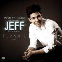 Jeff Garden Music - ไม่หายไป (Still).mp3