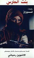 16 Nassam 'Alayna El-Hawa.mp3
