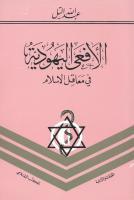 عبدالله التل - الأفعى اليهودية في معاقل الإسلام.pdf