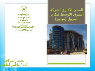 مشروع تشطيب وتجهيز مبنى ادارى.pptx