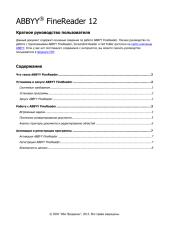 ShortHelp_Russian.pdf