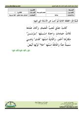 امتحان فهم المقروء للصف الثاني.pdf