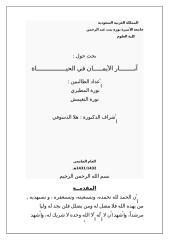 آثار الإيمان في الحياة البحث.doc