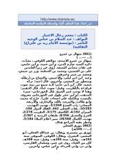معجم رجال الإعتبار وسلوة العارفين 2 (1).doc