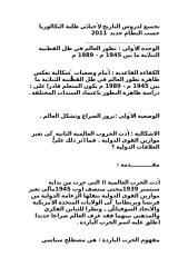 ملخص التاريخ (شامـــــ)ــل.doc