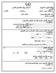 ياضيات ف2 2011.doc