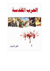 الحرب المقدسة.pdf