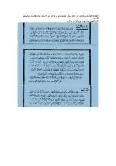 زواجه الفاشل من بيجوم محمدى.doc