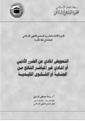 التعويض المادي عن الضرر.pdf