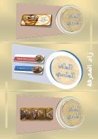 . زاد المعرفة - الملف الماسي.pdf
