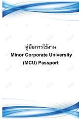 MCU_PASSPORT_V_1_9-6-2016.pdf