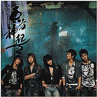 DBSK - Share the World - One Piece Opening 10(1).mp3