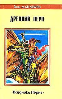 Makkefri_Vsadniki_Perna_Drevniy_Pern_1_Morita_-_povelitelnitsa_drakonov.126873.fb2