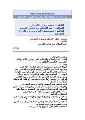 معجم رجال الإعتبار وسلوة العارفين 1.doc