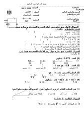 نموذج اختبار8 نموذج أ.doc