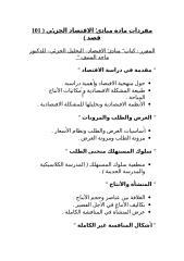 مفردات مبادئ الاقتصاد.doc