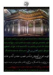 8_Rabia_Awwal 1429.pdf