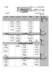 نماذج من استعمالات الزمن في حاجة تغييرات طفيفة تهم الأمازيغية..doc