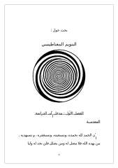 بحث  التنويم المغناطيسي.doc