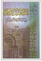 مكتبة التصوف الاسلامي كتب مجانيه _______