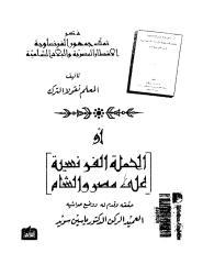 الحملة الفرنسية على مصر والشام.pdf