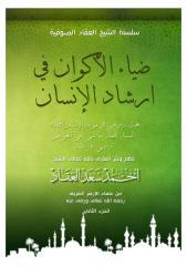 ضياء الأكوان فى ارشاد الأنسان - مولد الأمام أبو العزائم.pdf