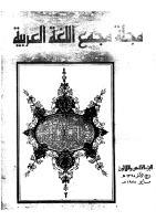 مجلة مجمع اللغة العربية - الجزء الثلاثون