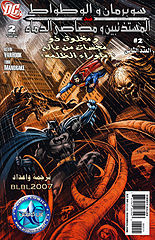 سوبرمان والوطواط ضد مصاصى الدماء و المستذئبين 2 من 6.cbr