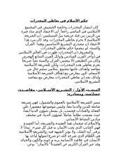 حكم الإسلام في تعاطي المخدرات.doc