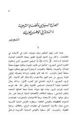 الصراع-السياسي-وقضايا-الشريعة-والدولة-في-الوطن-العربي-89.pdf