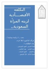 التكلفه الإقتصــــآدية لزينة المرأة السعودية.doc