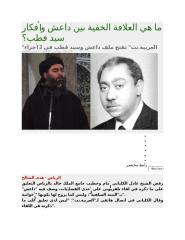 ما هي العلاقة الخفية بين داعش وأفكار سيد قطب.docx