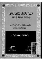 الدولة والخلافة في الخطاب العربي إبان الثورة الكمالية في تركيا.pdf