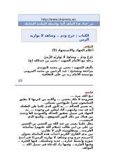 جرح ودم وشاهد لا يواريه الزمن - رحلة مع الشيهد يحي بن عبدالله ع.doc