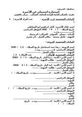 الباز ابرهيم ابو المعاطى.doc