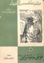 مجموعة قصص الانبياء موسى وبنى اسراتئيل.pdf