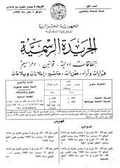 قانون المالية 1990.PDF