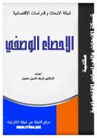 الاحصاء الوصفي.pdf