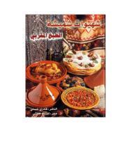 كتاب الطبخ المغربي.pdf