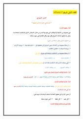 الملخص النهائي للاستراتيجيه -كامل.pdf