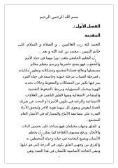 القلق الاجتماعي و علاقته بالتحصيل الدراسي خطة بحث.doc