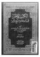 الكبريت الاحمر في بيان علوم الشيخ الاكبر - الشعراني.pdf