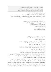 القول المبين في فضائل أهل البيت المطهرين.pdf
