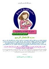 تغذية الأطفال الرضع.doc