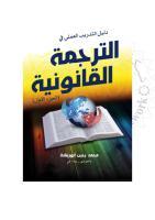 دليل التدريب العملي في الترجمة القانونية.pdf