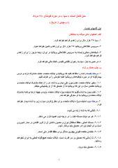 Asnad_Sieya_darbareh_Koodeta_28_Mordad_va_Dr_Mohammad_Mosadegh.pdf