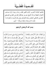 quthbiyath.pdf