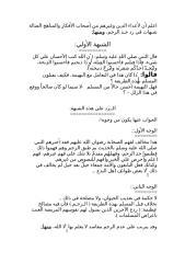 شبهات علي حد الرجم والرد عليها.doc