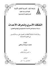 رسالة ماجستير التفكك الاسري وانحراف الاحداث.pdf