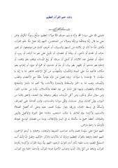 دعاء ختم القرآن العظيم.pdf
